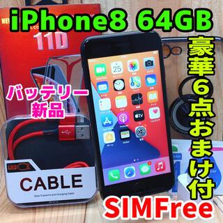 Apple - SIMフリー 本体 iPhone 8 64 GB 22 スペースグレイ 電池新品