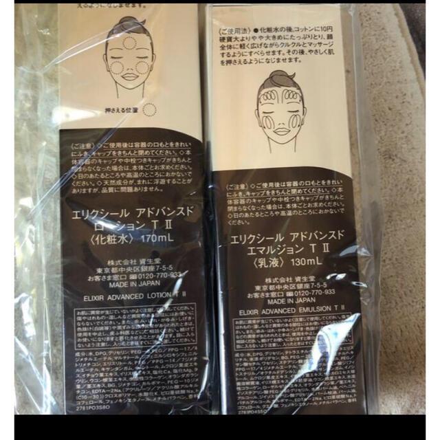 ELIXIR(エリクシール)のtatsuya様 コスメ/美容のスキンケア/基礎化粧品(化粧水/ローション)の商品写真