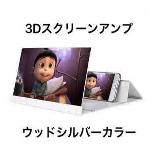 新品 ホワイト 12インチ 3Dスクリーンアンプ スマホ拡大鏡 携帯電話画面拡大(その他)
