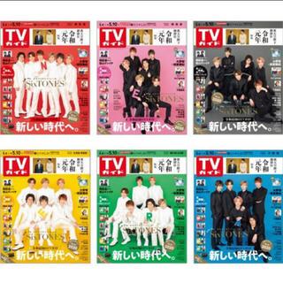 TVガイド 20195.4〜5.10 SixTONES表紙 6冊