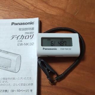 パナソニック(Panasonic)のパナソニック (Panasonic) 活動量計 デイカロリ ホワイト EW-NK(ウォーキング)