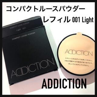 アディクション(ADDICTION)の新品未使用 ADDICTION コンパクトルースパウダー レフィル 001(フェイスパウダー)