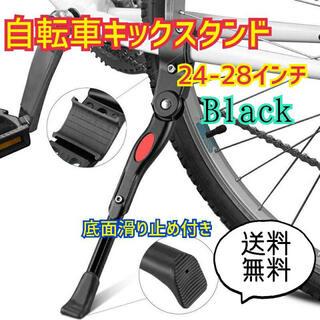 自転車 キックスタンド 黒 24-28インチ ロード マウンテン サイド(パーツ)