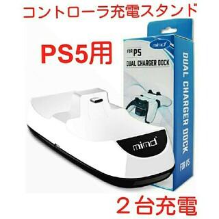 PS5コントローラ充電スタンド