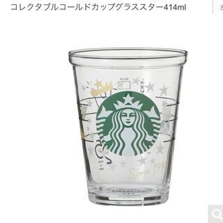 Starbucks Coffee - スターバックス コレクタブルコールドカップグラススター 第三弾