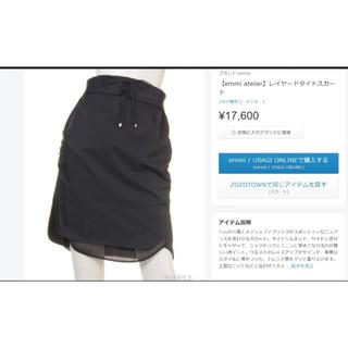 エミアトリエ(emmi atelier)のエミ emmi ナイロン ベージュ スポーツ スカート(ひざ丈スカート)