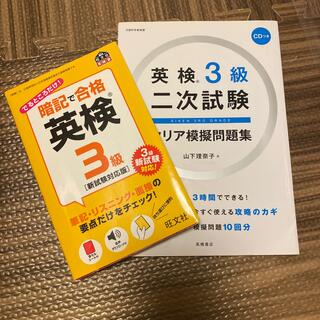 オウブンシャ(旺文社)の英検3級対策 問題集 2冊(資格/検定)