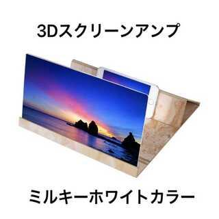 新品 ミルキー 12インチ 3Dスクリーンアンプ スマホ拡大鏡 携帯電話画面拡大(その他)