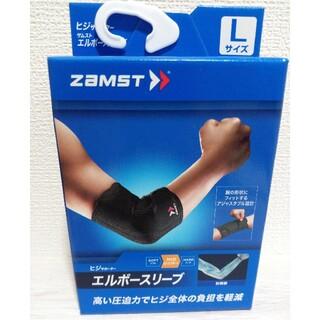 ZAMST - ZAMST 肘サポーター Lサイズ