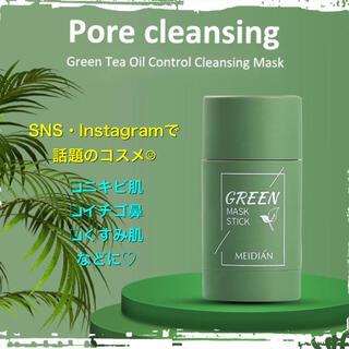 Green mask stick  緑茶スティックパック 40g