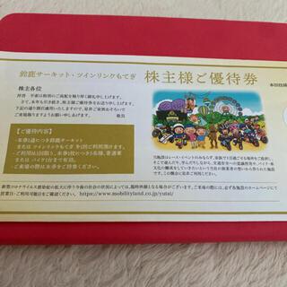 ホンダ 本田技研工業 鈴鹿サーキット ツインもてぎ優待券(遊園地/テーマパーク)