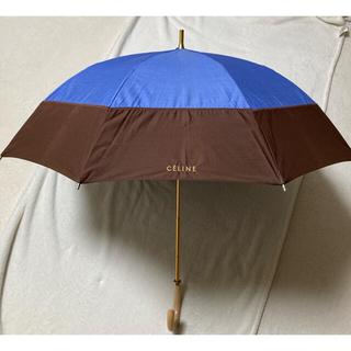 celine - セリーヌ 日傘 かさ 傘 ブルー ブラウン バイカラー