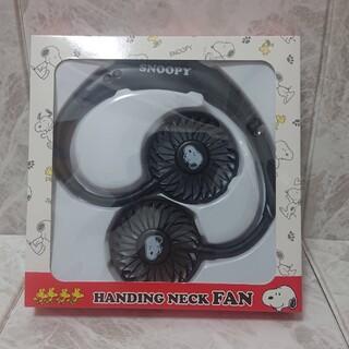 スヌーピー(SNOOPY)のスヌーピー ネックファン 黒ブラック  扇風機(その他)