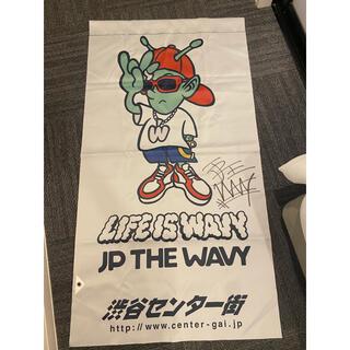 シュプリーム(Supreme)のJP THE WAVY直筆サイン入り旗 非売品(ミュージシャン)