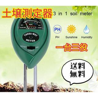 土壌測定器 pH 水分量 照度 テスター 観葉植物 野菜 メーター 酸度 湿度(その他)