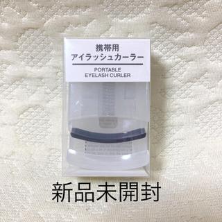 MUJI (無印良品) - 無印良品 携帯用 アイラッシュカーラー ビューラー