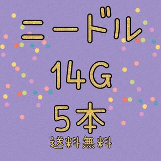 ニードル 14G 5本