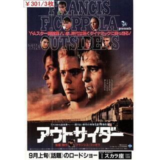3枚¥301 159「アウトサイダー」映画チラシ・フライヤー(印刷物)