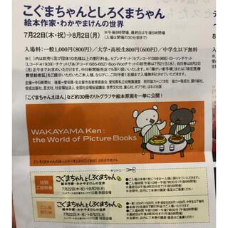 こぐまちゃんとしろくまちゃん 名古屋タカシマヤ 招待券&割引券(その他)