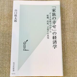 コウブンシャ(光文社)の「家族の幸せ」の経済学 データ分析でわかった結婚、出産、子育ての真実(ノンフィクション/教養)