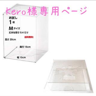 kero様専用クリアケースM茶色の台紙付き(その他)