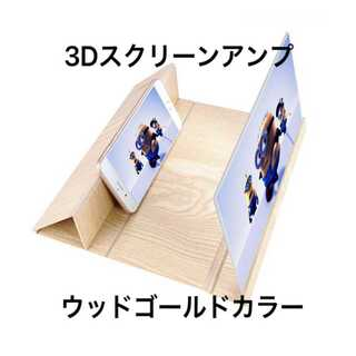 新品 ゴールド 12インチ 3Dスクリーンアンプ スマホ拡大鏡 携帯電話画面拡大(その他)
