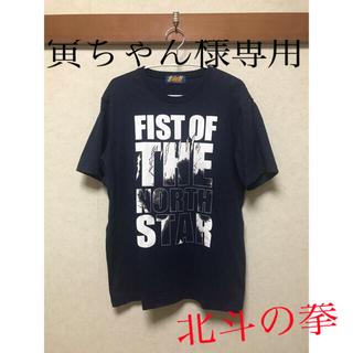 北斗の拳 イチゴ味 コラボTシャツ