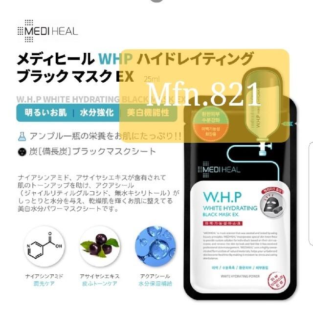 20枚セット!メディヒール*WHP*ブラックマスク*パック コスメ/美容のスキンケア/基礎化粧品(パック/フェイスマスク)の商品写真