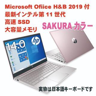 ヒューレットパッカード(HP)の【新品】Pavilion SAKURAカラー【正規Office付】(ノートPC)