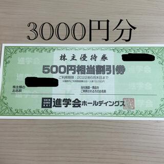 【送料無料】進学会 株主優待券3000円分(その他)