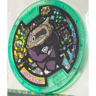 バンダイ(BANDAI)の1〜5枚まで1枚300円 6枚目〜200円 妖怪ウォッチホロメダル セバスチャン(キャラクターグッズ)