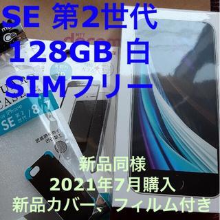 iPhone - iPhone se 128 SIM フリー