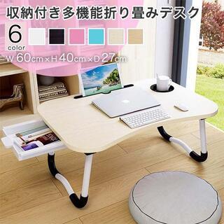 折りたたみ コンパクト 幅60cm 奥行40cm 高さ27cm papashi(ローテーブル)