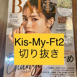 キスマイフットツー(Kis-My-Ft2)の◆mana様◆キスマイ切り抜き BAILA VoCE 2冊(アート/エンタメ/ホビー)