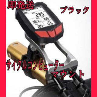 即発送サイクルコンピューター サイコン マウント 黒 ホルダー ガーミン 自転車(パーツ)