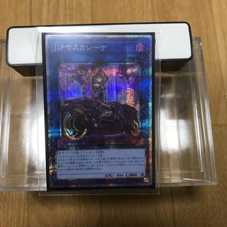 コナミ(KONAMI)の遊戯王Ipマスカレーナ プリズマティックシークレット(カード)