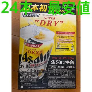 アサヒスーパードライ 生ジョッキ缶340ml×24缶