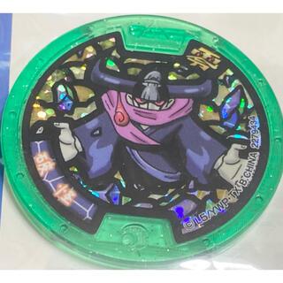 バンダイ(BANDAI)の1〜5枚まで1枚300円 6枚目〜200円 妖怪ウォッチ ホロメダル 破怪(キャラクターグッズ)