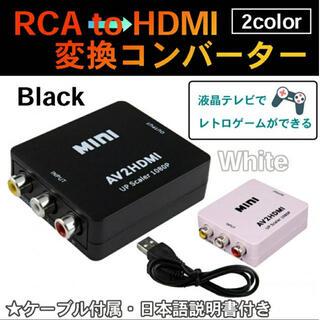 RCA to HDMI AV to HDMI 変換 コンバータ 映像 映像編集(その他)