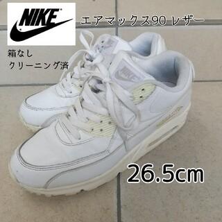 ナイキ(NIKE)のナイキ  エア マックス 90 白レザー   26.5cm(スニーカー)