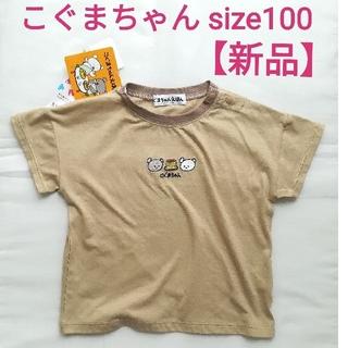 新品 こぐまちゃんえほん tシャツ 半袖 100
