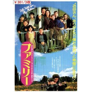 3枚¥301 169「ファミリー」映画チラシ・フライヤー(印刷物)