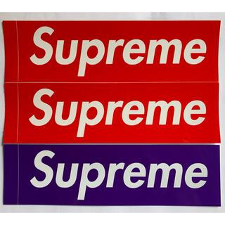 シュプリーム(Supreme)のSupreme シュプリーム ロゴ ステッカー 赤2枚と紫1枚セット(ノベルティグッズ)
