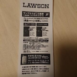 プルームテック(PloomTECH)のLAWSON プルーム・テック・プラス サンプルたばこ 引換券(その他)