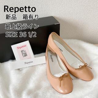レペット(repetto)の新品 レペット Repetto パンプス バレエシューズ 36.5 23ベージュ(バレエシューズ)