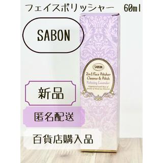 SABON - SABON サボン フェイスポリッシャーR ラベンダー 60ml
