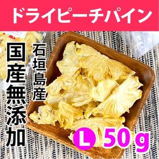 L ドライピーチパイン 国産 無添加 砂糖不使用 ドライフルーツ(フルーツ)