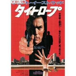 3枚¥301 172「タイトロープ」映画チラシ・フライヤー(印刷物)