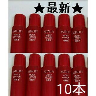 ASTALIFT - アスタリフト モイストローション 化粧水 10本 赤 ベーシック