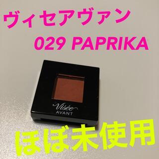 ヴィセ(VISEE)のヴィセ アヴァン 029 パプリカ オレンジ VISEE アイカラー(アイシャドウ)
